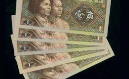 一角纸币值多少钱单张 第四套一角纸币有收藏潜力吗