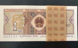 80年一角纸币价格能值多少钱 80年一角纸币价格表一览