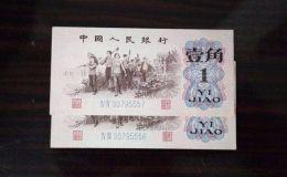 62年一角纸币值多少钱单张 62年一角纸币最新价格一览表