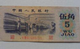 伍角纸币值多少钱单张 第三套伍角纸币最新价格一览表