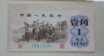 1962一角纸币值多少钱一张 1962一角纸币最新价格表一览