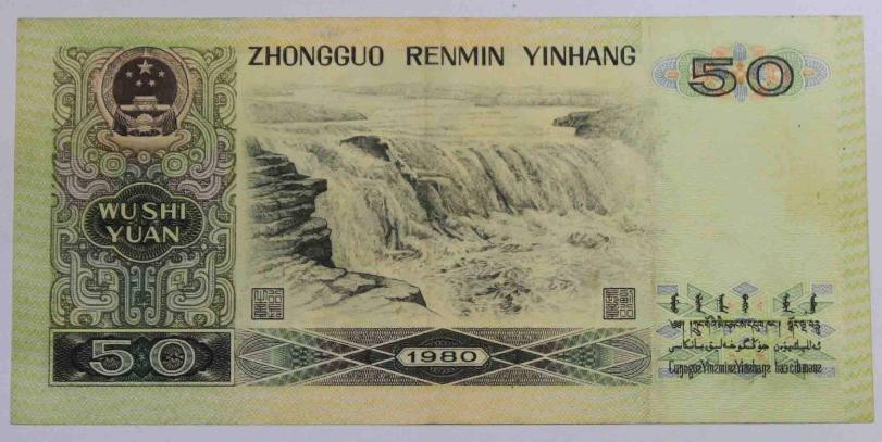 1980年的50元人民币值多少钱 1980年的50元人民币最新价格是多少