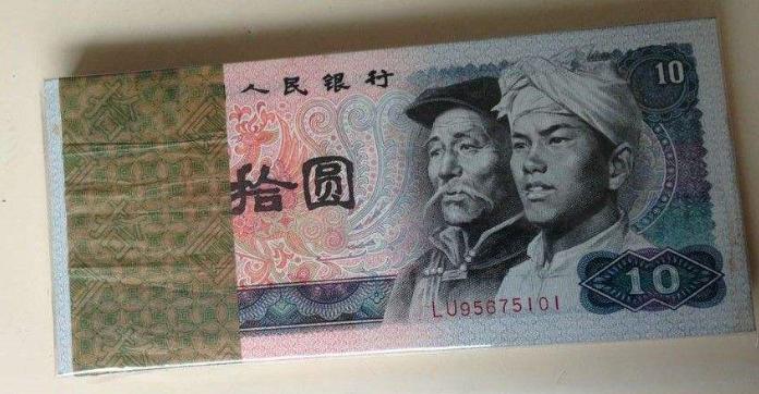 80版10元纸币价值多少钱 80版10元值得入手收藏吗