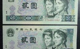 1980年2元纸币价格是多少 1980年2元纸币收藏价值有哪些