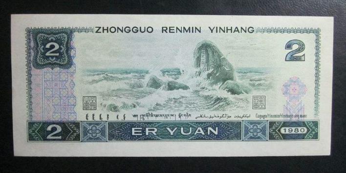 1980年2元紙幣價格是多少 1980年2元紙幣收藏價值有哪些