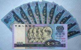 老款100元人民币适合收藏吗 老款100元人民币图片及价格