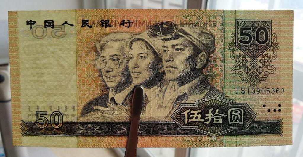 90版50元人民币价格值多少钱 90版50元人民币适合收藏吗