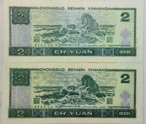 两块钱纸币现在值多少钱一张 90版两块钱纸币值得收藏吗