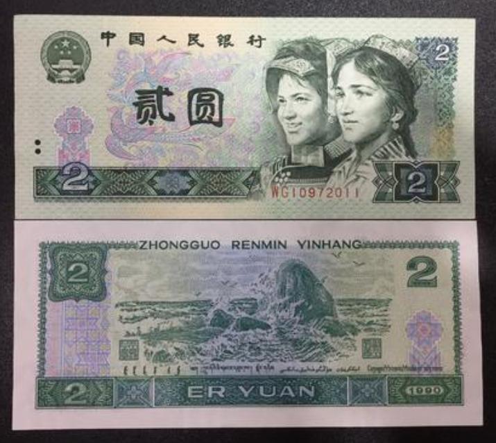 兩塊錢紙幣現在值多少錢一張 90版兩塊錢紙幣值得收藏嗎