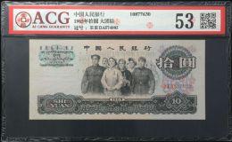 旧10元激情电影币值多少钱一张 1965年旧10元激情电影币收藏价值分析