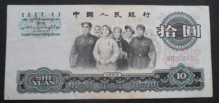 舊10元人民幣值多少錢一張 1965年舊10元人民幣收藏價值分析