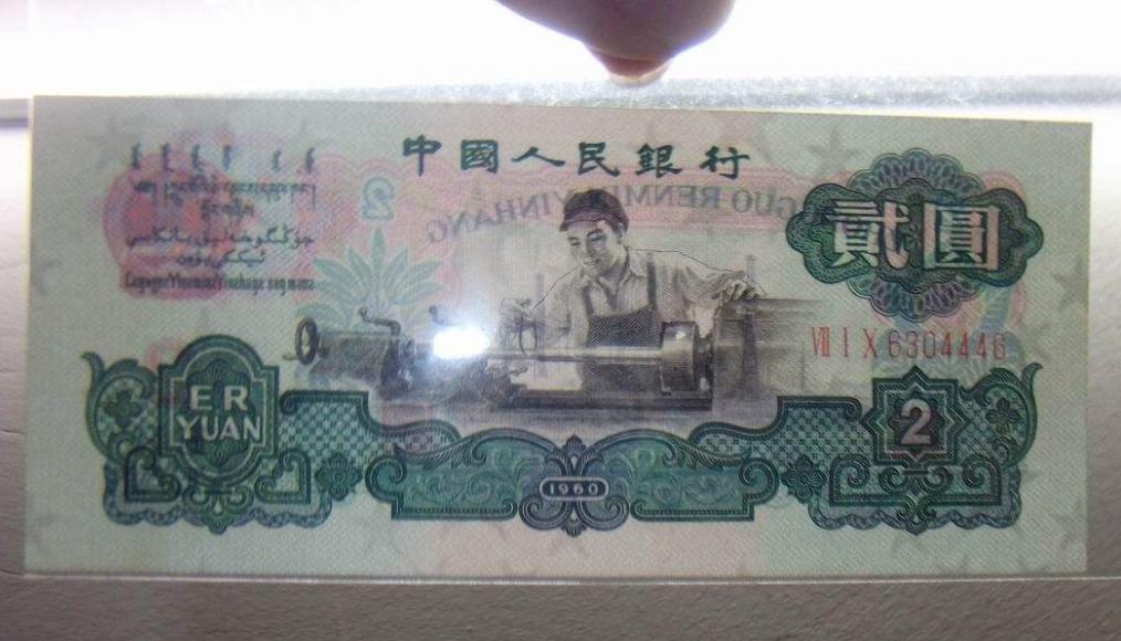 第三套人民币贰元价格值多少钱 第三套人民币贰元收藏价值
