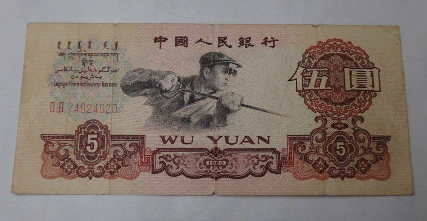 第三套人民币五元价格是多少 第三套人民币五元价格一览表
