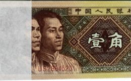 1980版一角纸币现在值多少钱 2020年最新一角纸币价格表