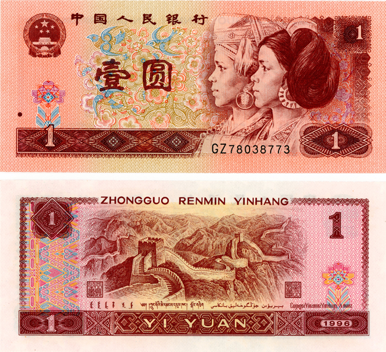 96年1元纸币值多少钱单张 96年1元纸币最新价格表