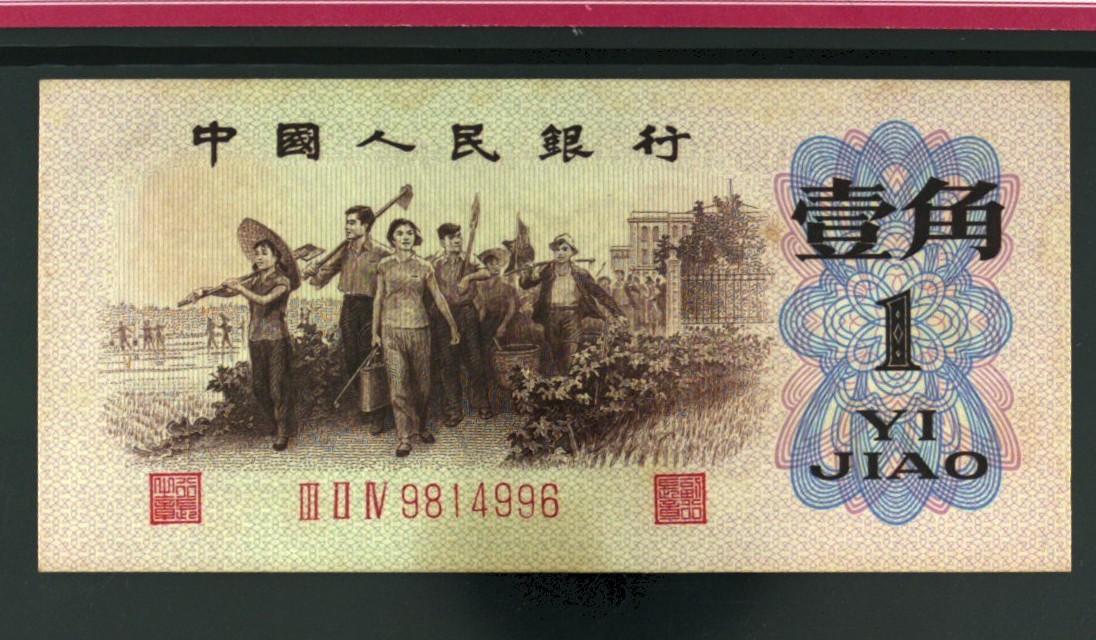 1962年的一角紙幣值多少錢單張 1962年的一角紙幣價格一覽表