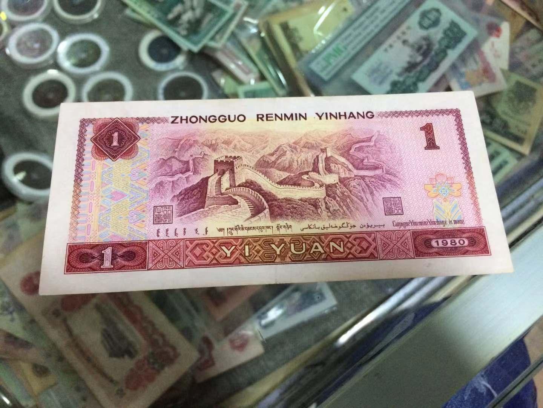 80年1角纸币值多少钱单张 80年1角纸币有收藏价值吗