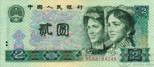 1990年2元紙幣值多少錢單張 1990年2元紙幣升值潛力有多大