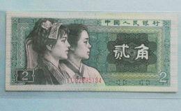 1980年2角纸币值多少钱单张 1980年2角纸币有哪些收藏价值