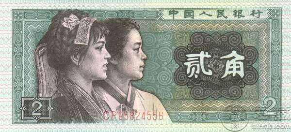 1980年2角纸币值多少钱单张 1980年2角纸币有哪些激情小说价值
