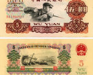 单张1960年5元纸币值多少钱 1960年5元纸币值得收藏吗
