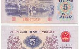 单张1972年5角纸币值多少钱 1972年5角纸币收藏价值是什么
