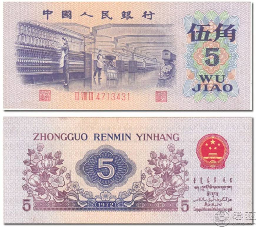 单张1972年5角纸币值多少钱 1972年5角纸币激情小说价值是什么