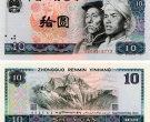 单张1980年的10元人民币值多少钱 1980年的10元人民币价格走势