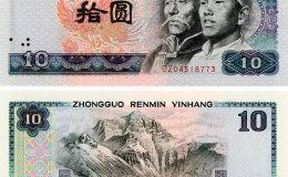單張1980年的10元人民幣值多少錢 1980年的10元人民幣價格走勢