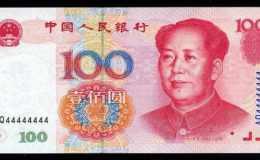 2005年100元人民幣值多少錢 2005年100元人民幣升值空間解析