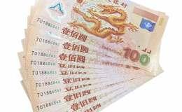 2000年龙钞最新价格值多少钱 2000年龙钞收藏投资价值是什么