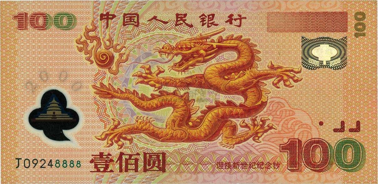 2000年龍鈔最新價格值多少錢 2000年龍鈔收藏投資價值是什么