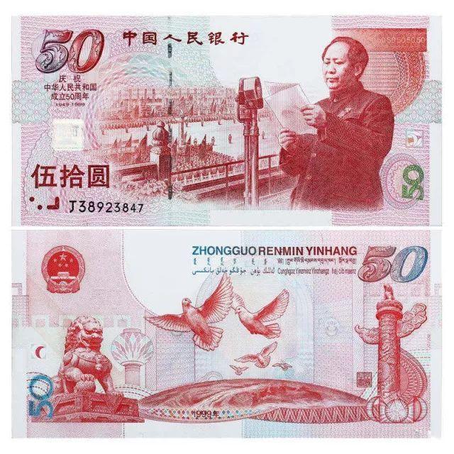 50元建国纪念钞现在值多少钱 50元建国纪念钞价格表一览