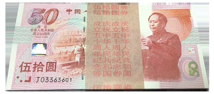 建国50周年纪念钞最新报价是多少 建国50周年纪念钞收藏前景