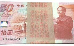 建國50周年紀念鈔最新報價是多少 建國50周年紀念鈔收藏前景