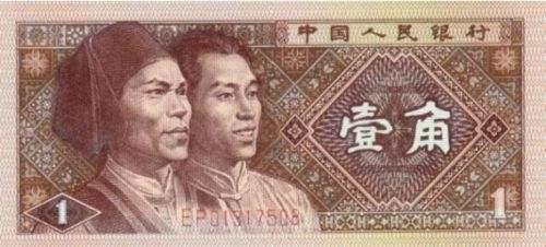 1980年一角纸币值多少钱 1980年一角纸币收藏前景怎么样
