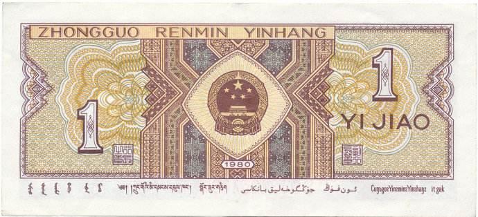 1980年1角回收价格值多少钱 单张1980年1角回收有多值钱