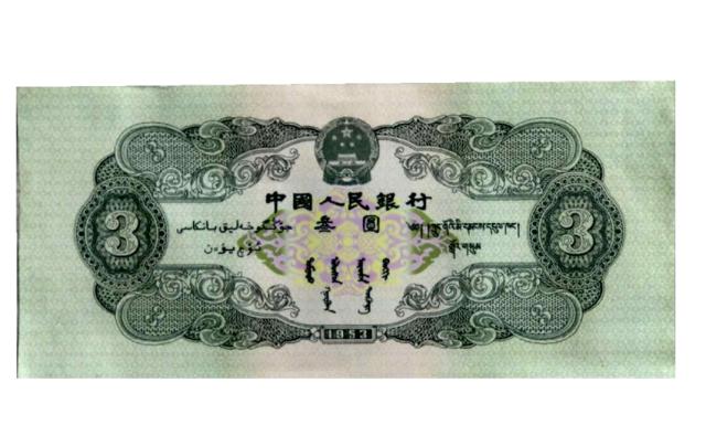 三元激情电影币单张价格值多少钱 三元激情电影币图片及价格一览表