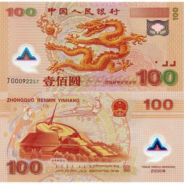 千禧龙钞单张回收价格是多少 千禧龙钞收藏价值有哪些
