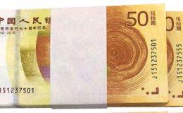 70周年紀念鈔現在值多少錢 70周年紀念鈔升值空間大嗎