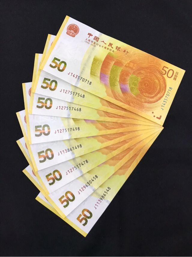 70周年纪念钞现在值多少钱 70周年纪念钞升值空间大吗