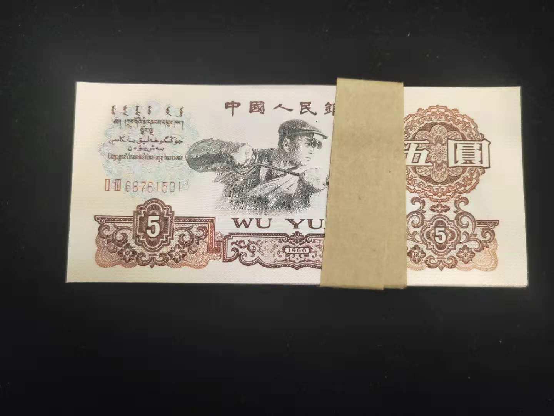 單張1960年五元人民幣值多少錢 1960年五元人民幣圖片及價格表