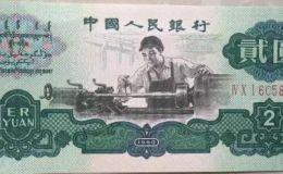 1960年2元纸币回收 1960年2元纸币回收价格