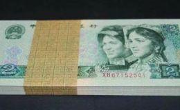 902元纸币回收价格 902元纸币最新价格