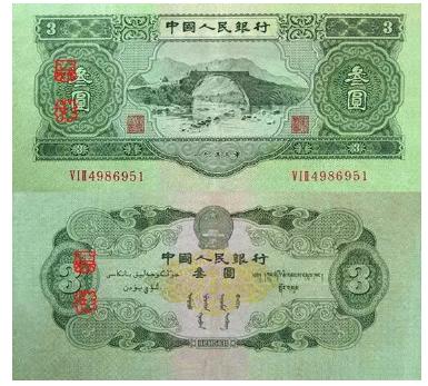 1953年3元纸币回收价格是多少钱