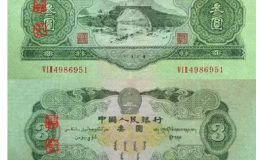 1953年3元纸币激情小说价格是多少钱