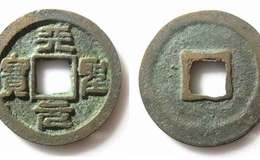 天圣元宝价值多少钱一个 天圣元宝最新拍卖价格是多少