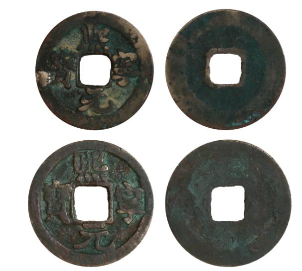熙宁元宝价值多少钱一枚 熙宁元宝有收藏投资价值吗