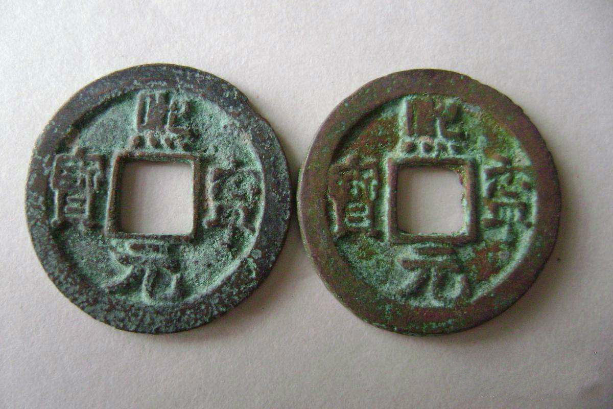 熙宁元宝价格是多少钱 熙宁元宝值得入手收藏吗