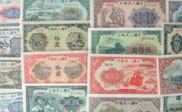 第一套人民币图片大全 第一套人民币图片及最新价格表